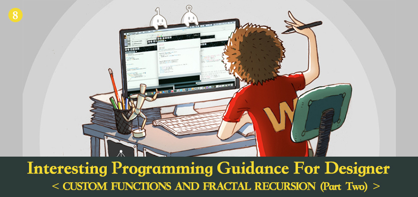 Interesting Processing Programming Guidance for Designer6--Custom Functions and Fractal Recursion